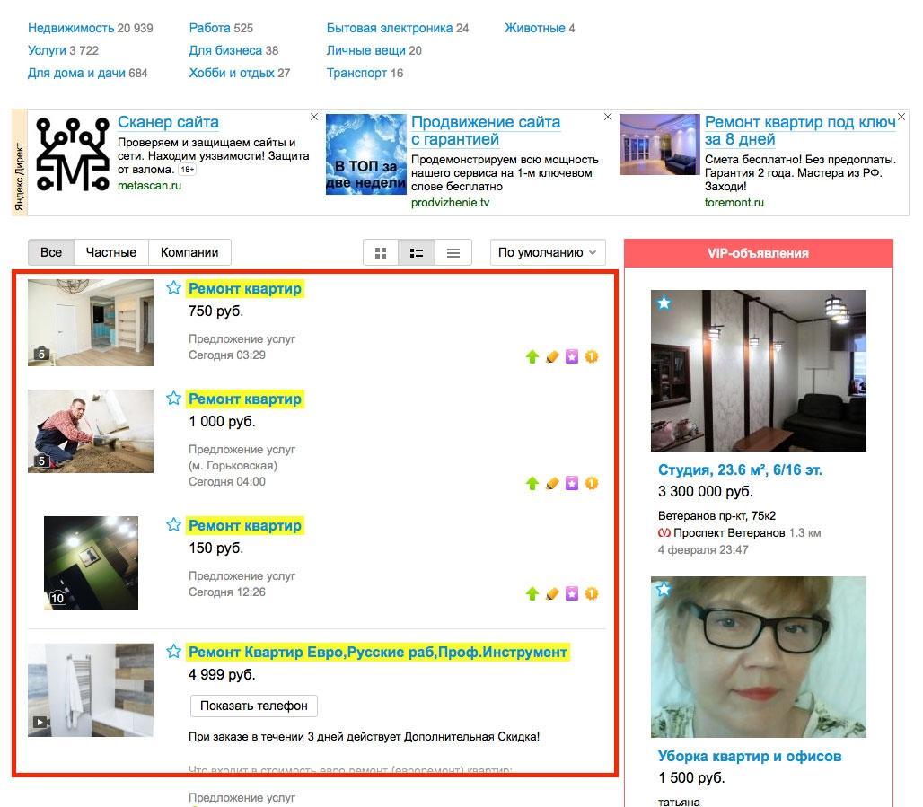 Авито контекстная реклама отзывы пользователем будет интересно ваше предложение контекстная реклама сети интернет перед