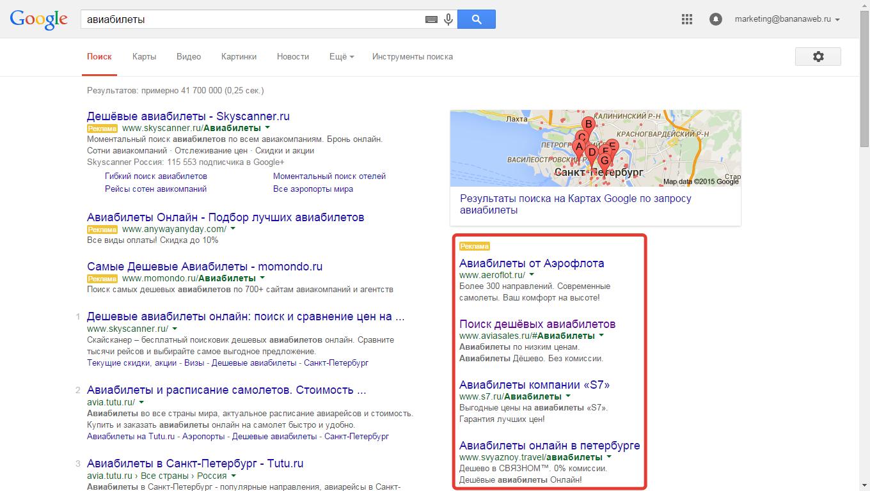Контекстная рекламы от компании google