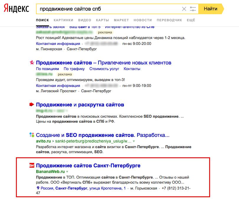 seo поисковое продвижение сайтов раскрутка и продвижение сайта добавить