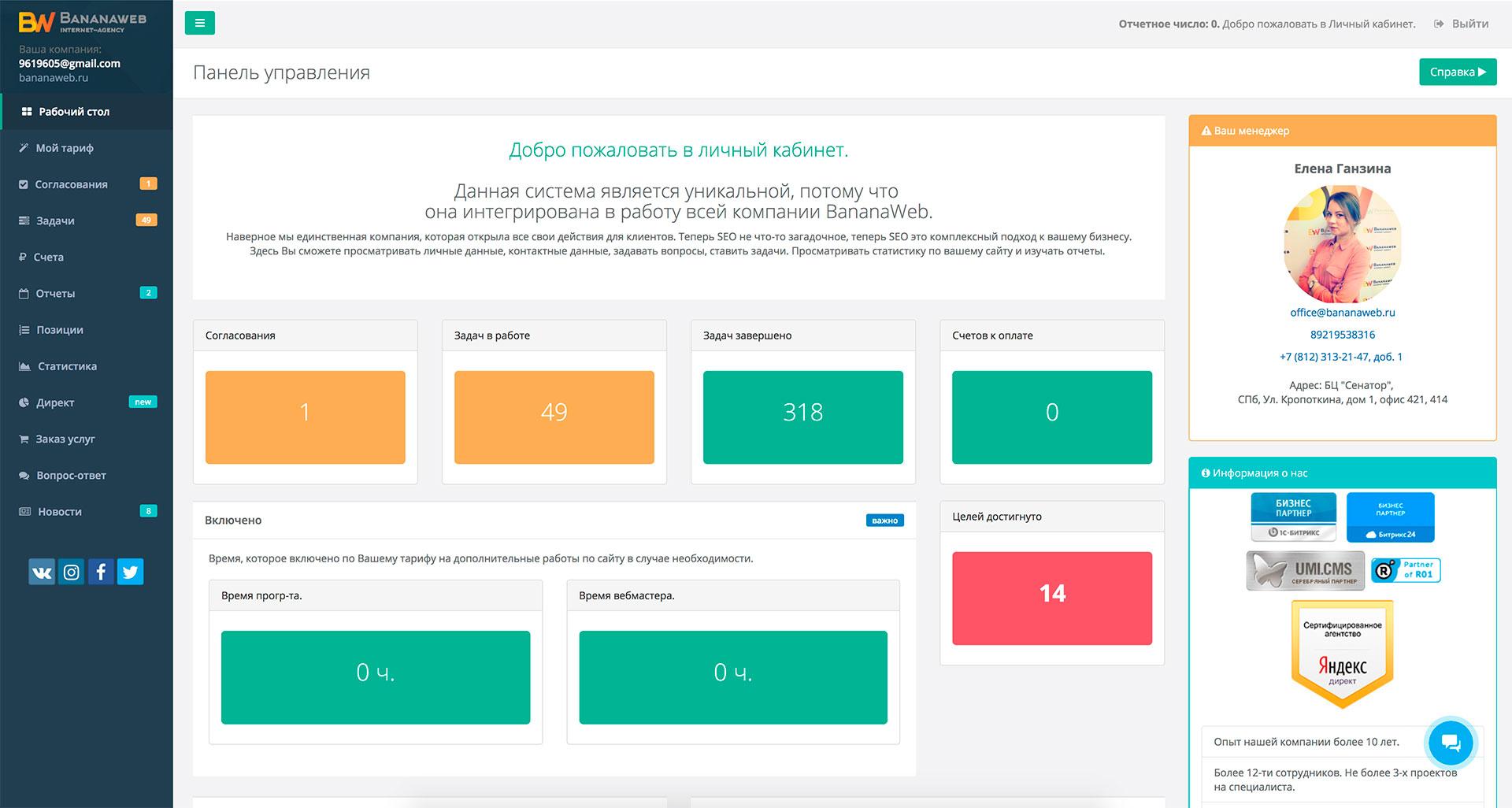 Интернет продвижение сайта в поисковых системах петербург доступно seo софт xrumer 2.9
